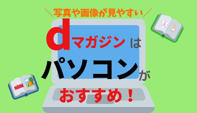 dマガジンはパソコン(PC)がおすすめ!アイキャッチ画像