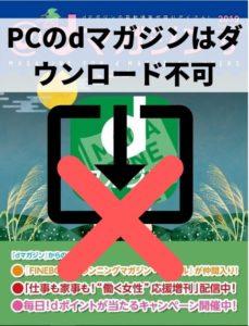 PCのdマガジンはダウンロード不可