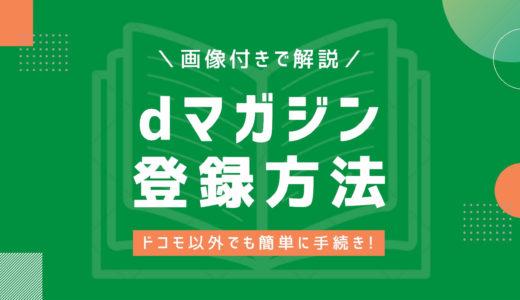 【画像付き】dマガジンの登録方法を解説!ドコモ以外でも簡単に手続き可能