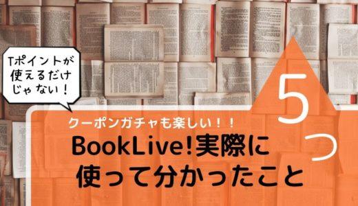 BookLive!はTポイント利用ができる!メリット・デメリットと使った感想5つ