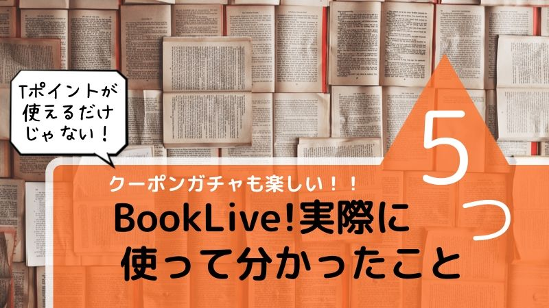 BookLive!アイキャッチ