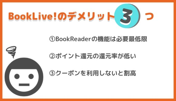 bookliveデメリット