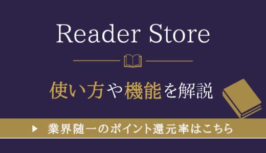 Reader Storeはポイント還元率が業界随一!使い方や機能を解説