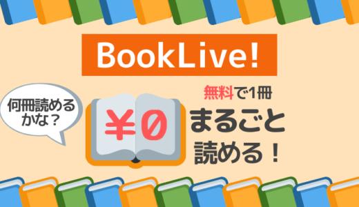 BookLive!は無料で1冊まるごと読める!あなたは何冊読むことができるかな?
