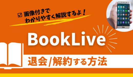 BookLive!の退会・解約する方法を画像付きで説明し気になる質問に回答するよ!