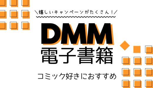 DMM電子書籍は嬉しいキャンペーンがたくさん!コミック好きにおすすめ