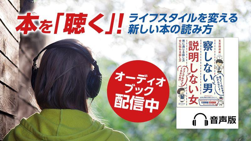 Reader Store Audio