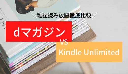 dマガジンとKindle Unlimitedどっちがいいの?【雑誌読み放題徹底比較】