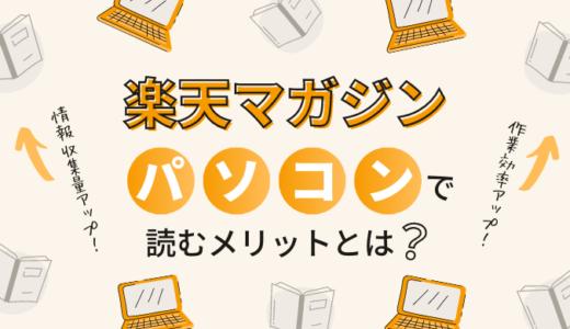 【楽天マガジン】パソコンで読むメリット!情報収集量・作業効率UP!