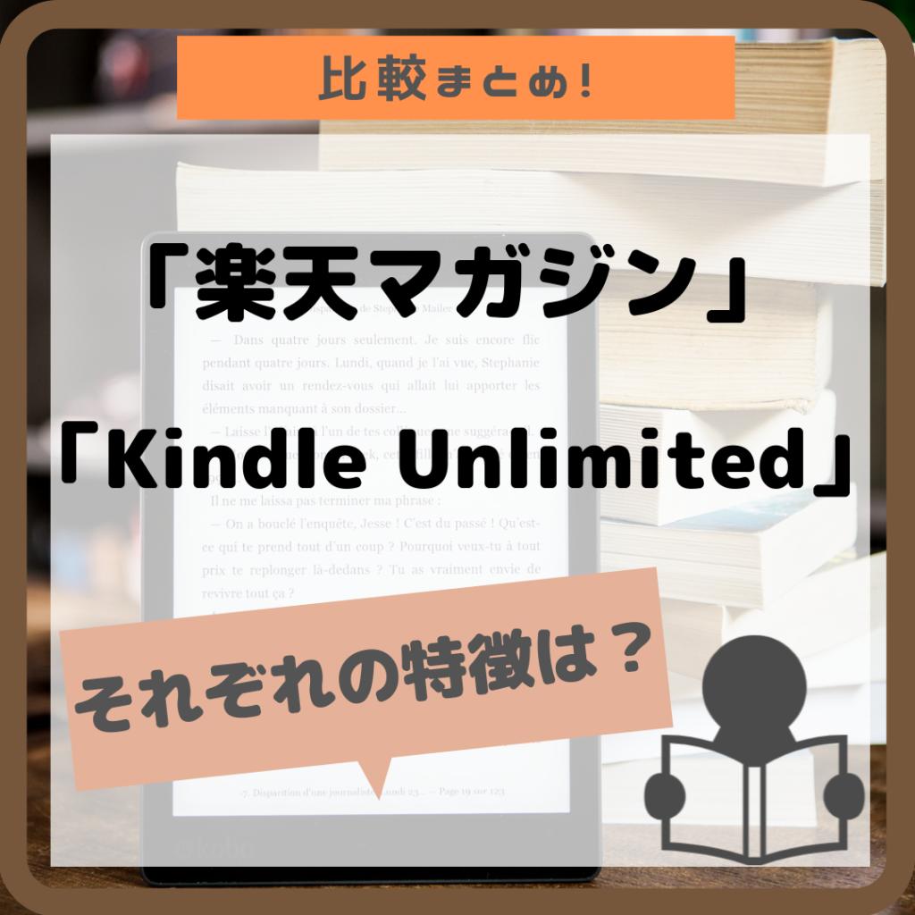 楽天アマゾン特徴・アイキャッチ